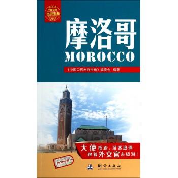 摩洛哥/中国公民出游宝典