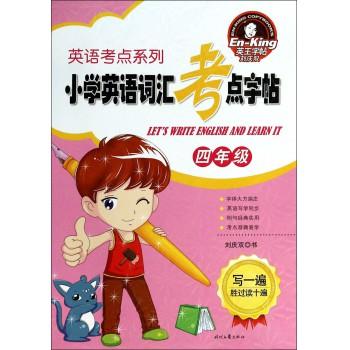 小学英语词汇考点字帖(4年级)/英语考点系列