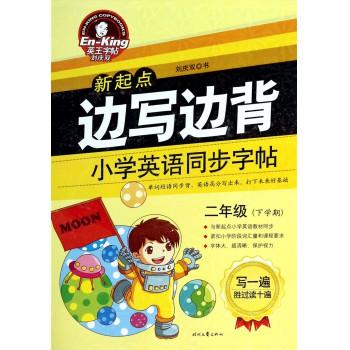 小学英语同步字帖(2年级下学期)/新起点边写边背
