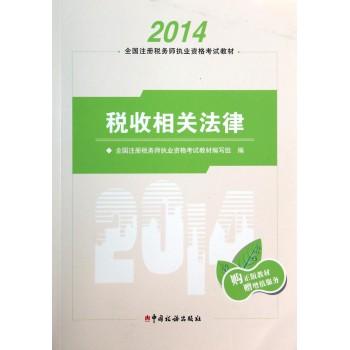 税收相关法律(2014全国注册税务师执业资格考试教材)