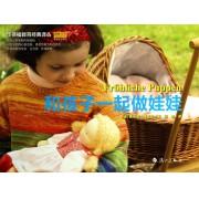 和孩子一起做娃娃/华德福教育经典译丛