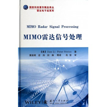 MIMO雷达信号处理(精)/雷达电子战系列/国防科技*作精品译丛
