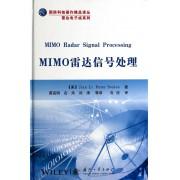 MIMO雷达信号处理(精)/雷达电子战系列/国防科技著作精品译丛