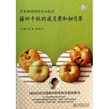 藤田千秋的咸贝果和甜贝果(日本烘焙师的专业配方)