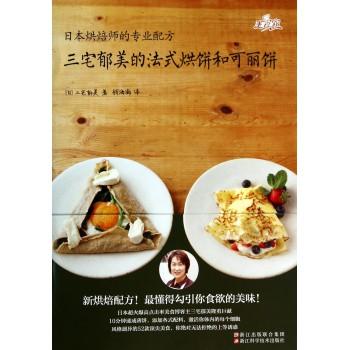 三宅郁美的法式烘饼和可丽饼(日本烘焙师的专业配方)