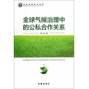 全球气候治理中的公私合作关系/外交学院学术丛书