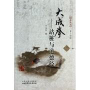 大成拳--站桩与道德经/国术丛书