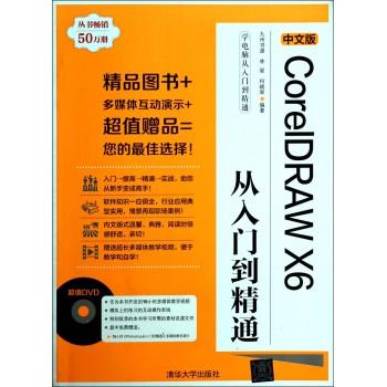 中文版CorelDRAW X6从入门到精通(附光盘)/学电脑从入门到精通