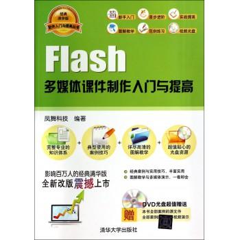 Flash多媒体课件制作入门与提高(附光盘)/软件入门与提高丛书