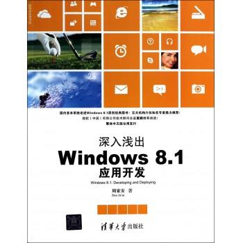 深入浅出(Windows8.1应用开发)/清华开发者书库