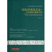 国际经济法总论--公法原理与裁判方法(研究生教学参考书)/中国当代法学文库