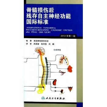 脊髓损伤后残存自主神经功能国际标准(2012年**版)