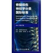 脊髓损伤神经学分类国际标准(2011年修订版)