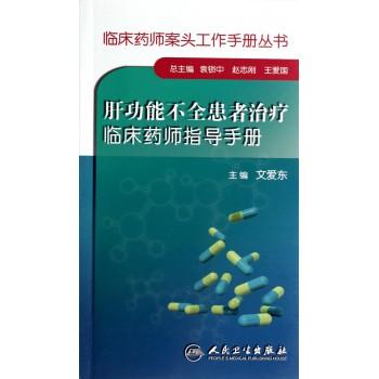 肝功能不全患者治疗临床药师指导手册/临床药师案头工作手册丛书