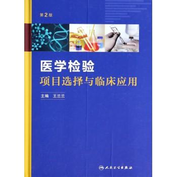 医学检验项目选择与临床应用(第2版)(精)