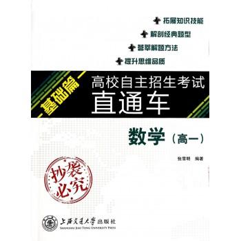 数学(高1基础篇)/高校自主招生考试直通车