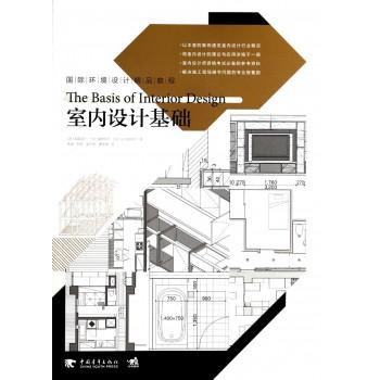 室内设计基础(国际环境设计精品教程)