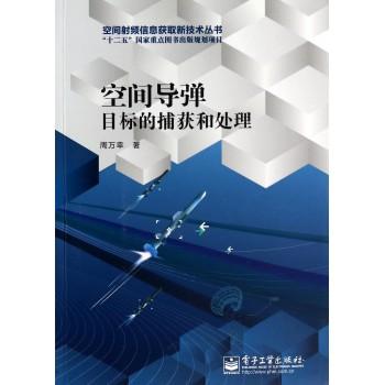 空间导弹目标的捕获和处理/空间射频信息获取新技术丛书