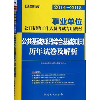 公共基础知识<综合基础知识>历年试卷及解析(2014-2015***公开招聘工作人员考试专用教材)