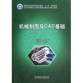 机械制图及CAD基础(附光盘高等职业教育特色精品课程十二五规划教材)