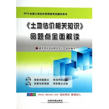 土地估价相关知识命题点全面解读(2014全国土地估价资格考试辅导用书)