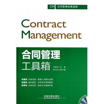 合同管理工具箱(附光盘)