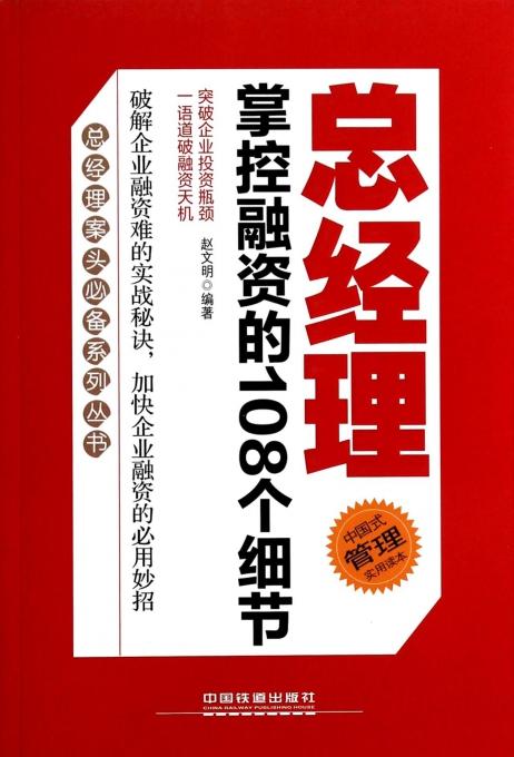 总经理掌控融资的108个细节(中国式管理实用读本)/总经