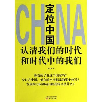 定位中国(认清我们的时代和时代中的我们)