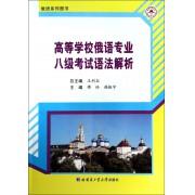 高等学校俄语专业八级考试语法解析