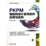 PKPM钢结构设计系列软件应用与实例/结构设计师成长系列