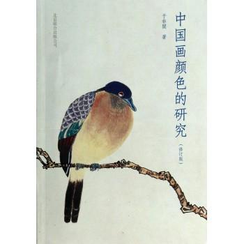 中国画颜色的研究(修订版)