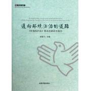 通向环境法治的道路(环境保护法修改思路研究报告)