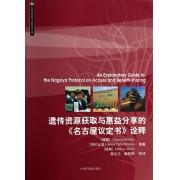 遗传资源获取与惠益分享的名古屋议定书诠释/生物多样性与传统知识丛书