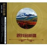 CD跟我到新疆