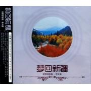 CD梦回新疆