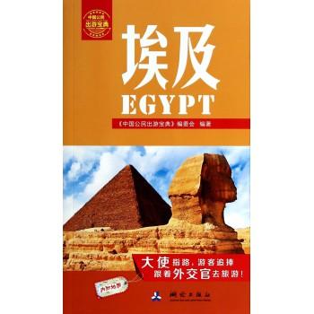埃及/中国公民出游宝典