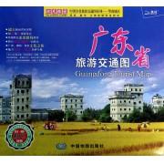 广东省旅游交通图/中国分省旅游交通图系列