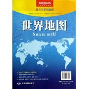 世界地图(1:26000000)/超全开系列地图