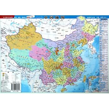 中国地图世界地图(学生版)