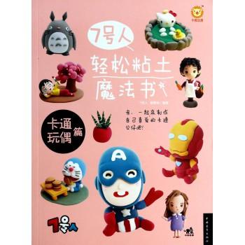 7号人轻松粘土魔法书(卡通玩偶篇)