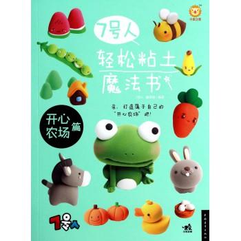 7号人轻松粘土魔法书(开心农场篇)