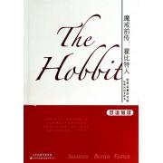 魔戒前传--霍比特人(哈佛双语导读本)/世界名著学习馆