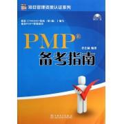 PMP备考指南(附光盘)/项目管理资质认证系列