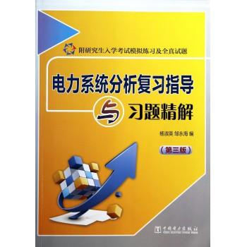 电力系统分析复习指导与习题精解(第3版附研究生入学考试模拟练习及全真试题)