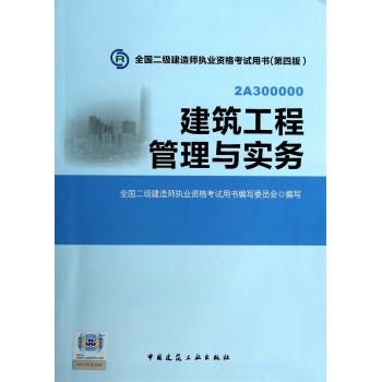 建筑工程管理与实务(附光盘第4版2A300000)/全国二级建造师执业资格考试用书