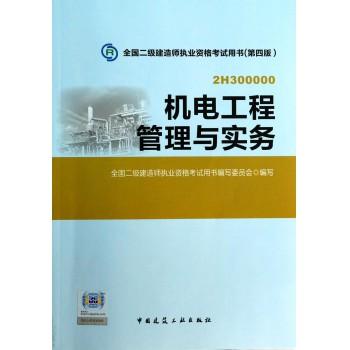 机电工程管理与实务(附光盘2H300000第4版全国二级建造师执业资格考试用书)