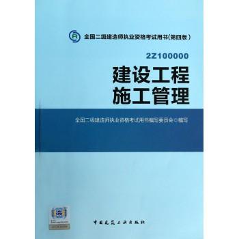建设工程施工管理(附光盘2Z100000第4版全国二级建造师执业资格考试用书)