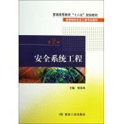 安全系统工程(第2版高等院校安全工程专业教材)