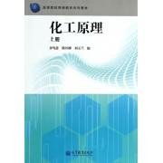 化工原理(上高等院校网络教育系列教材)