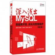 深入浅出MySQL(数据库开发优化与管理维护第2版)
